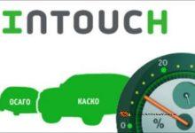 Страховая компания InTouch