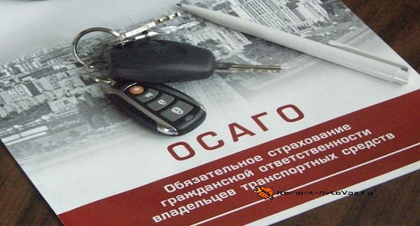 Страховка Осаго