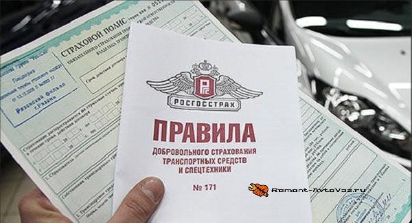 Правила страхования машины