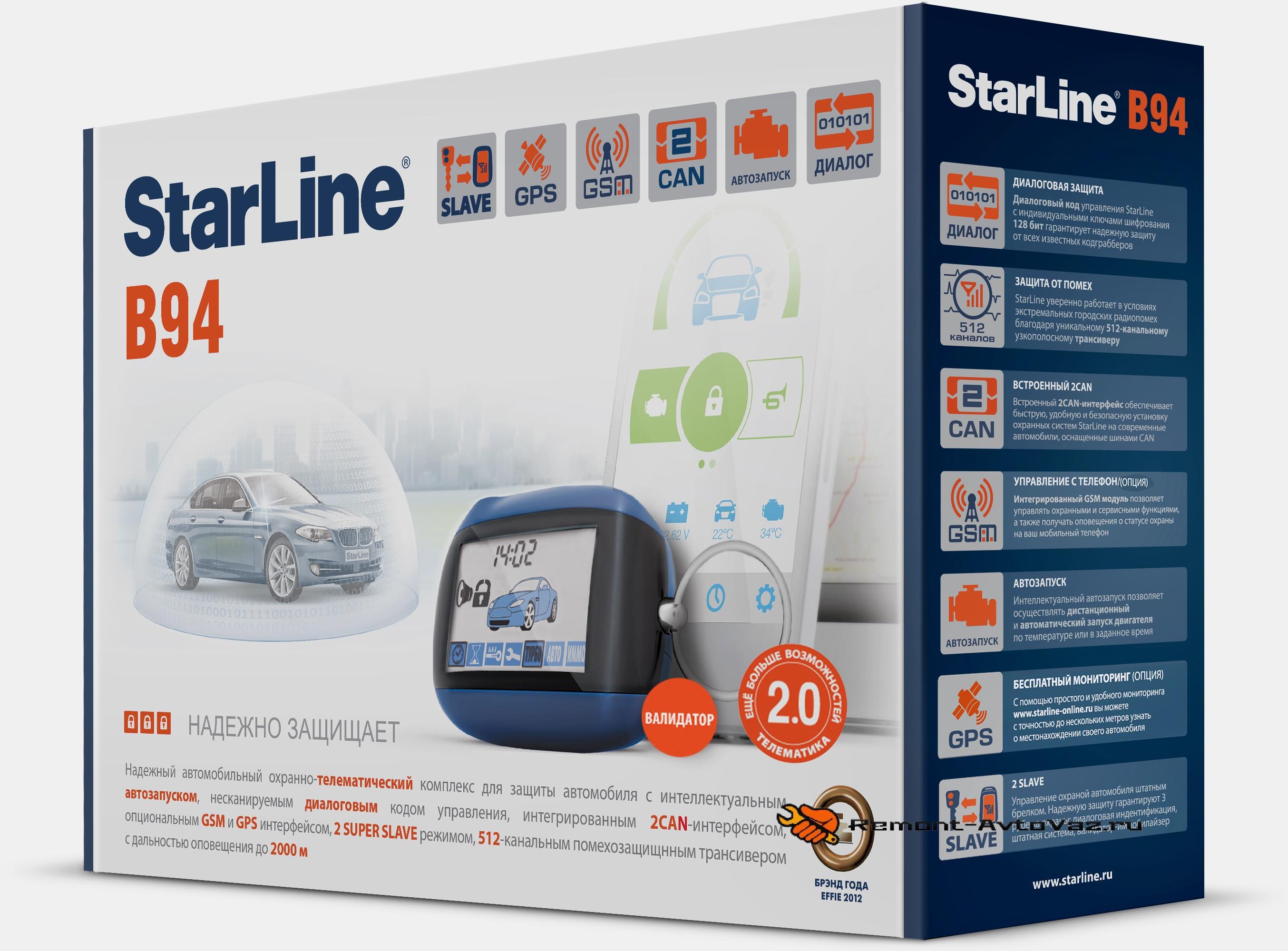 Starline серии B