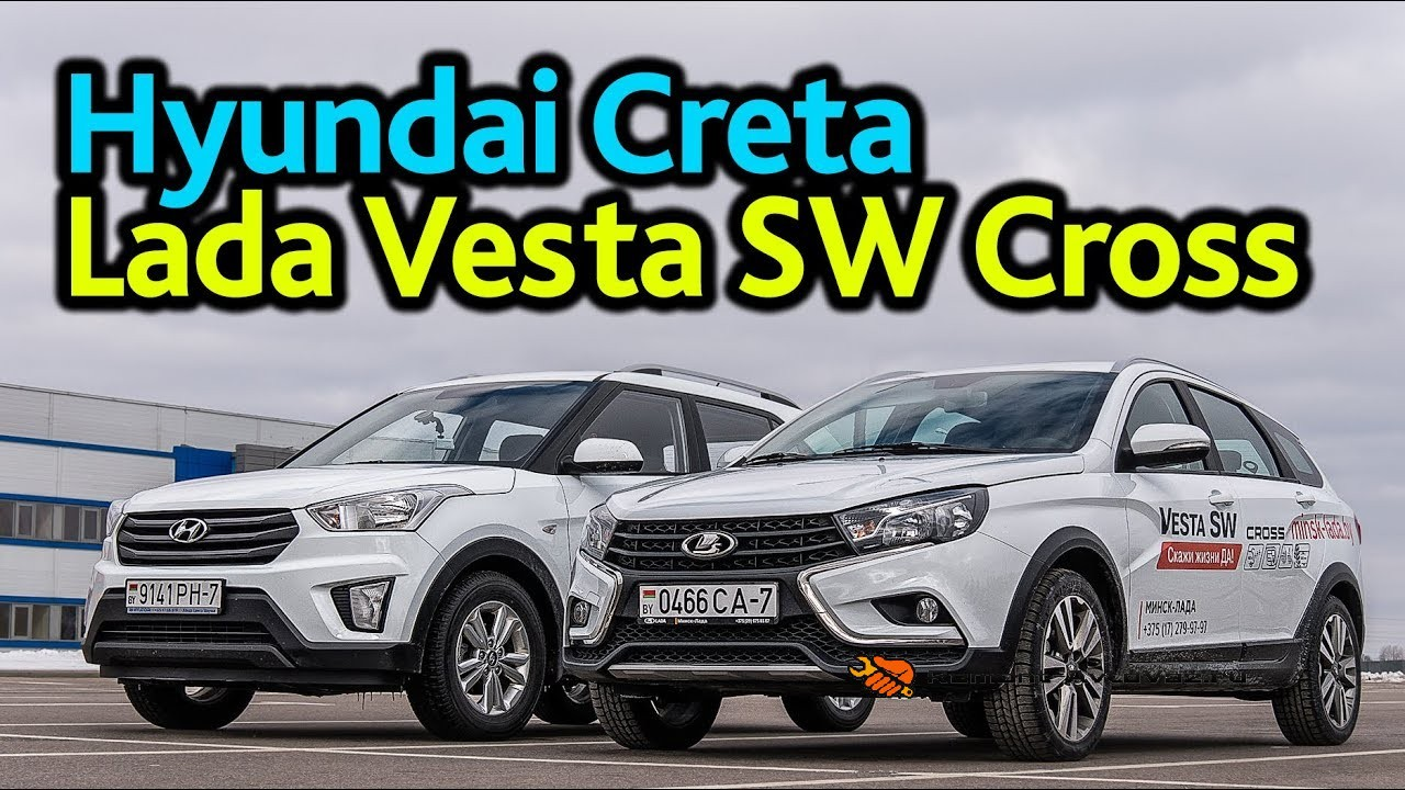 Какой автомобиль лучше - Хендай Грета или Лада Веста СВ Кросс
