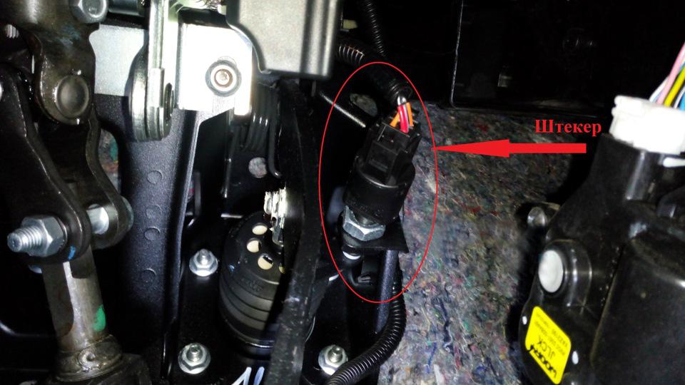 Отсоединяем колодку с проводами от выключателя стоп-сигналов
