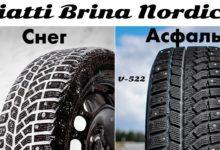 Шины Viatti Brina Nordico