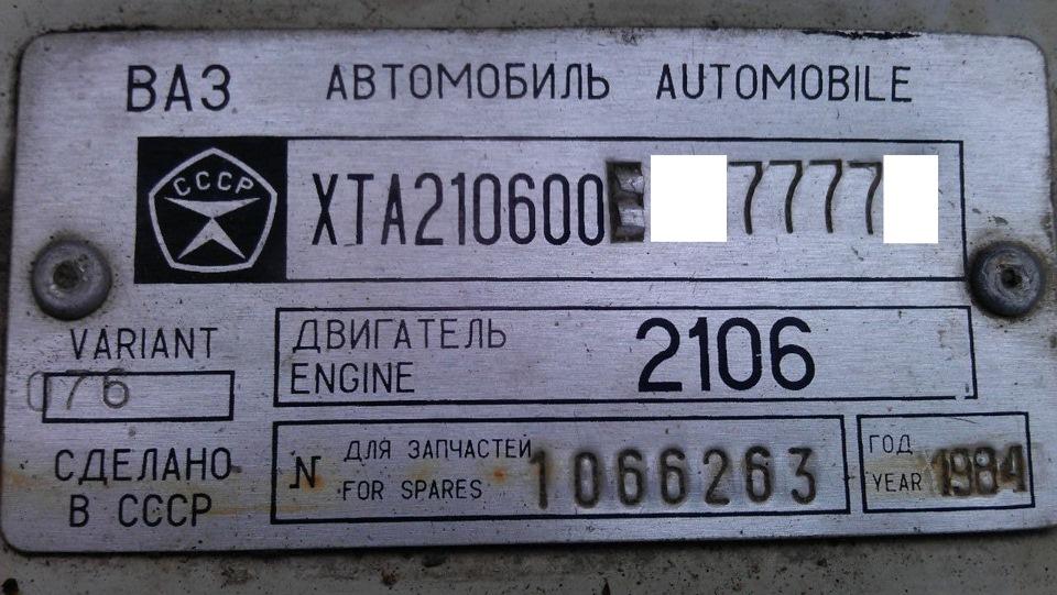 Табличка с данными по авто фото