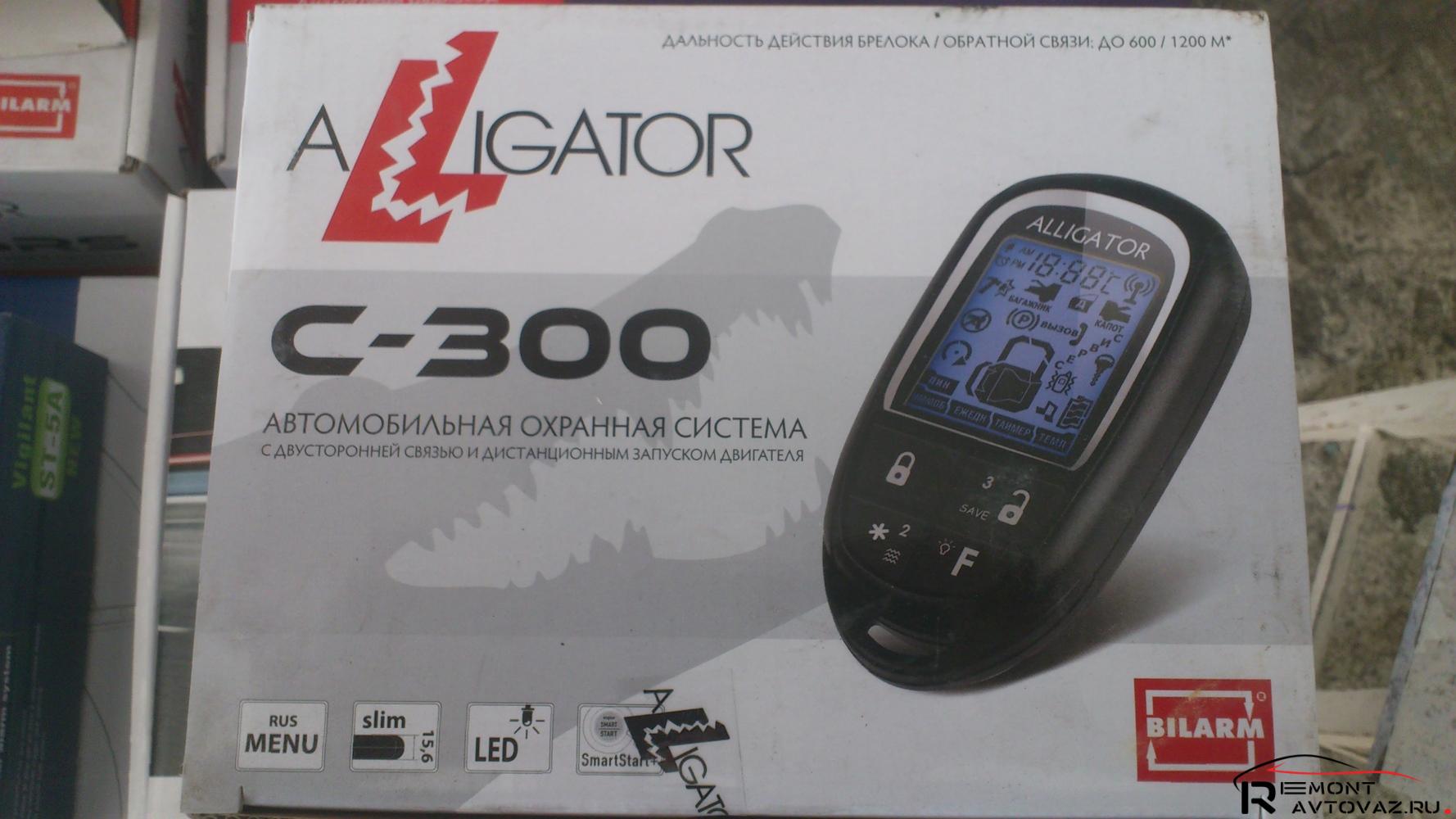 Aligator c-300 фото брелка
